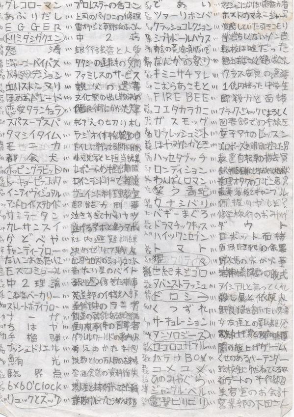 架空の第3回『キングオブコント』.jpeg