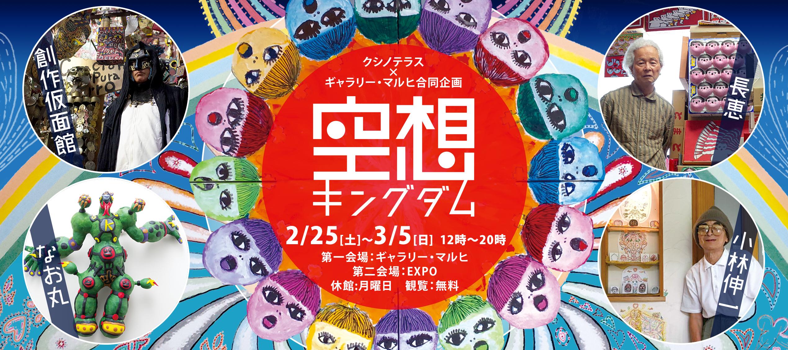 クシノテラス × ギャラリー・マルヒ合同企画「空想キングダム」