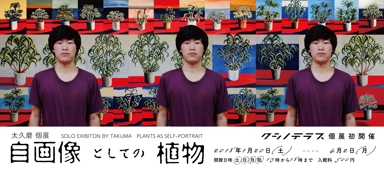 太久磨 個展「自画像としての植物」