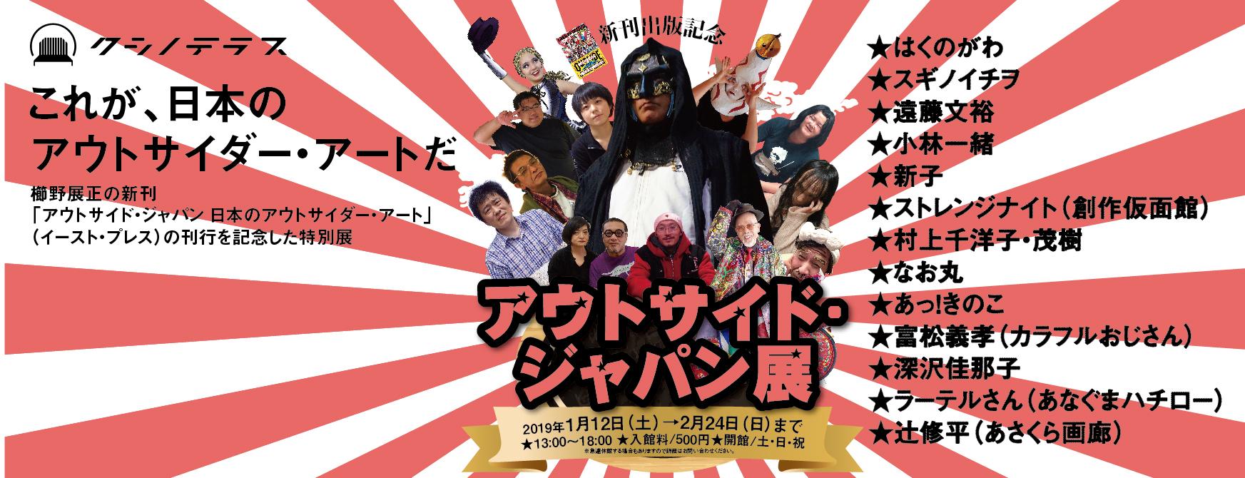 アウトサイド・ジャパン展