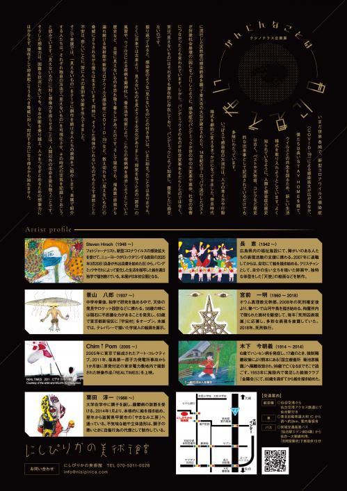 20_08_menimienai_nishipirikano_A4_0810_ol-02.jpg