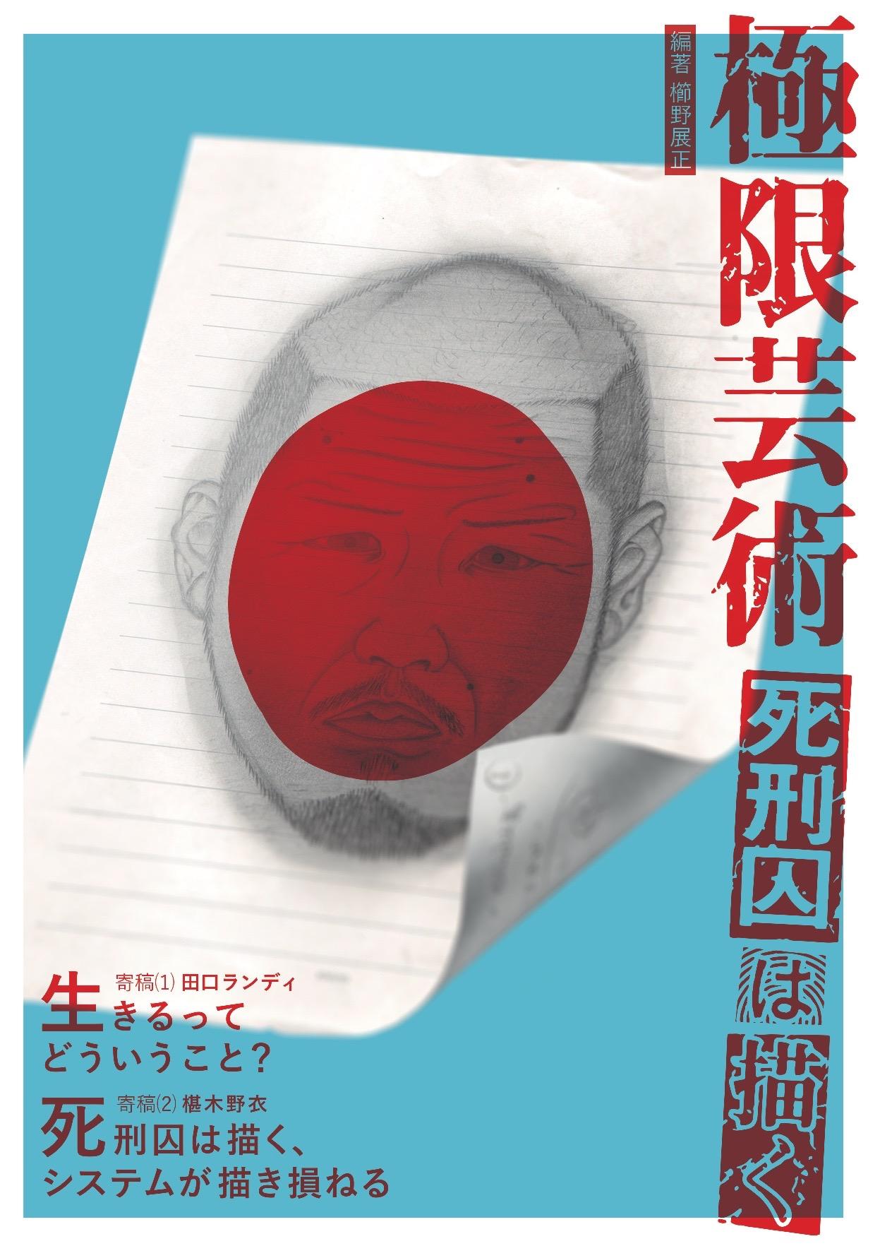 「極限芸術〜死刑囚は描く〜」編著
