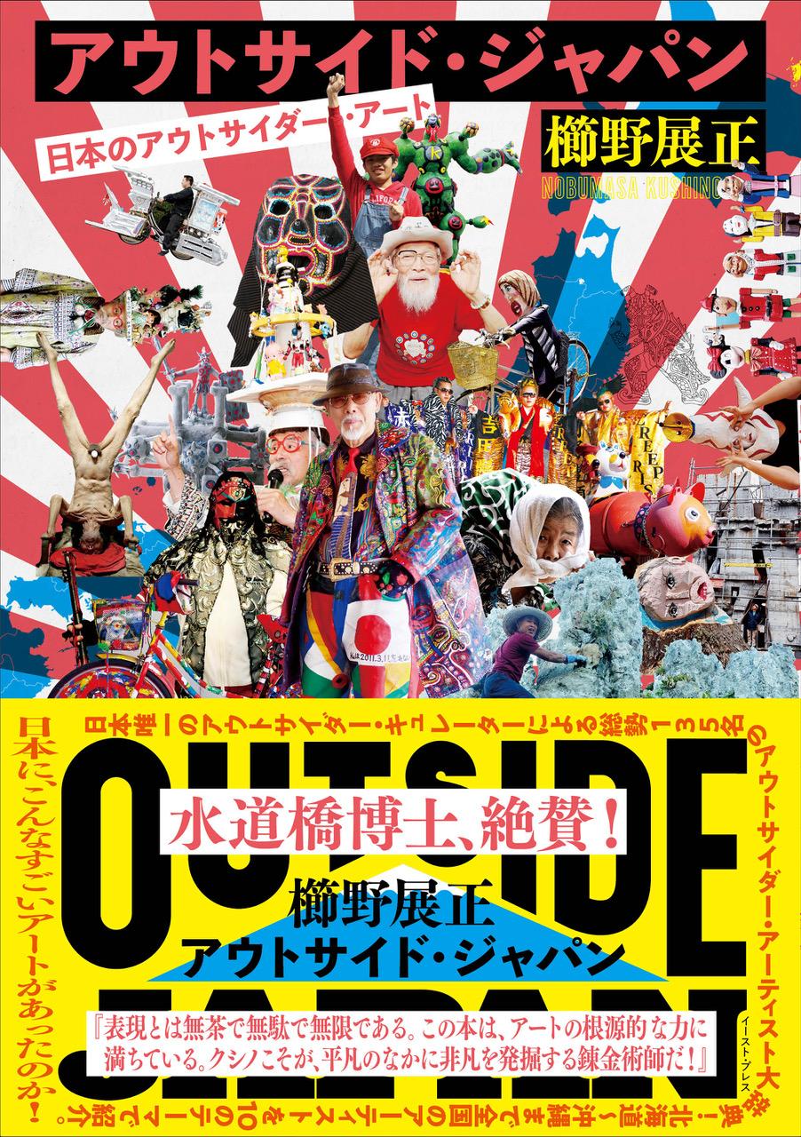 櫛野展正(著)「アウトサイド・ジャパン 日本のアウトサイダー・アート」