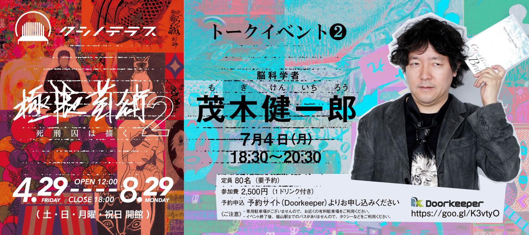vol.5 茂木健一郎一トークイベント