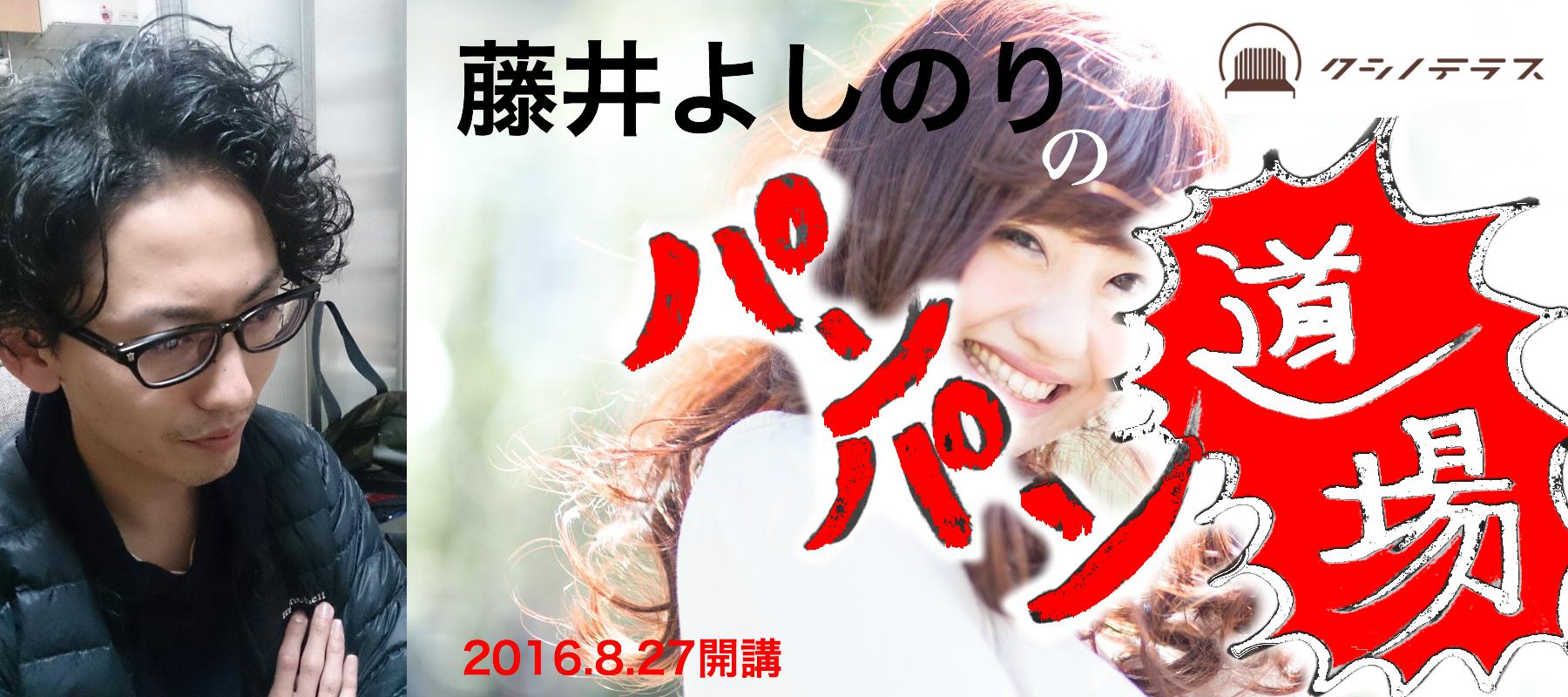 vol.6 藤井よしのり の パンパン道場