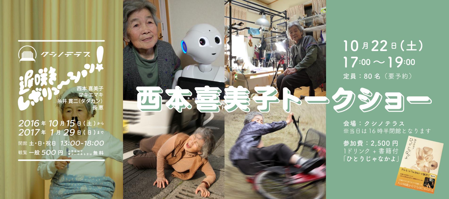 自撮りおばあちゃん・西本喜美子トークショー