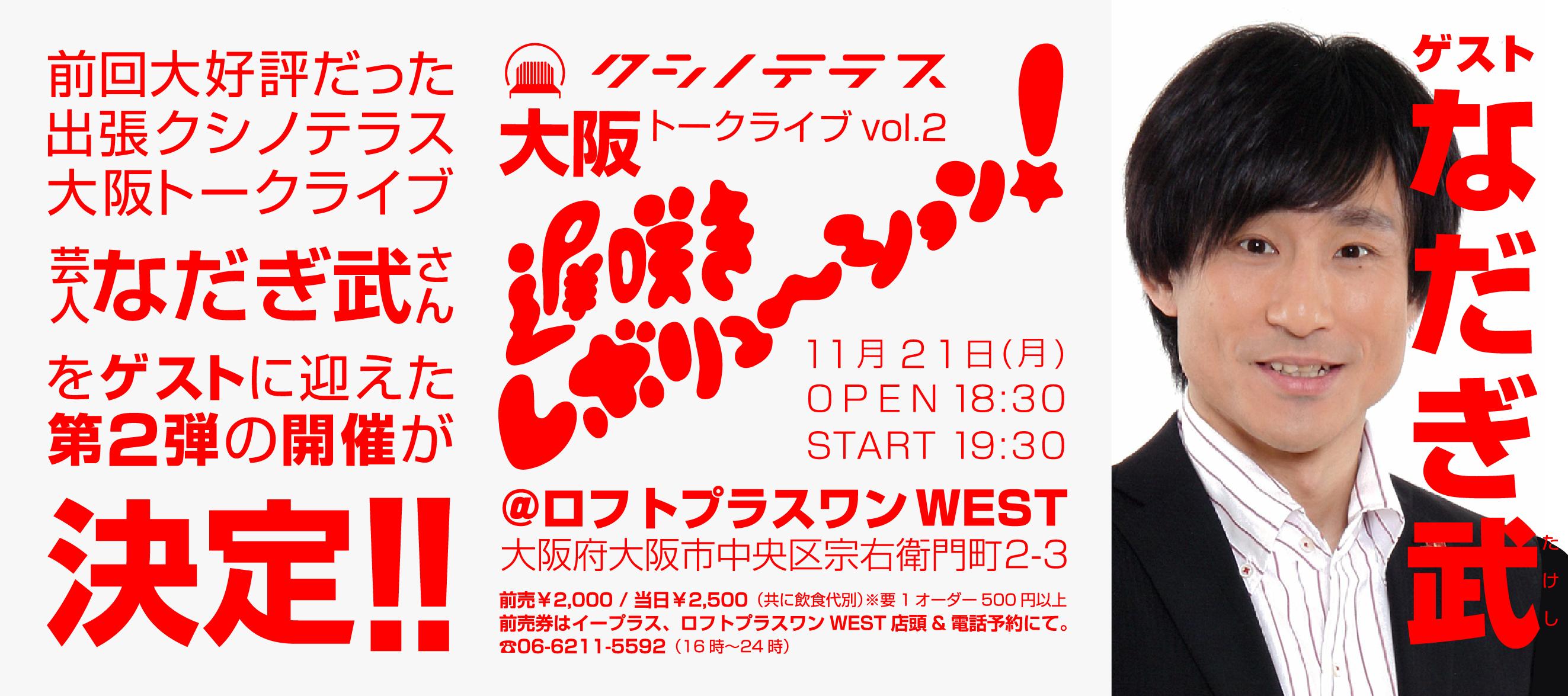 クシノテラス大阪トークライブ2【ゲスト:なだぎ武】