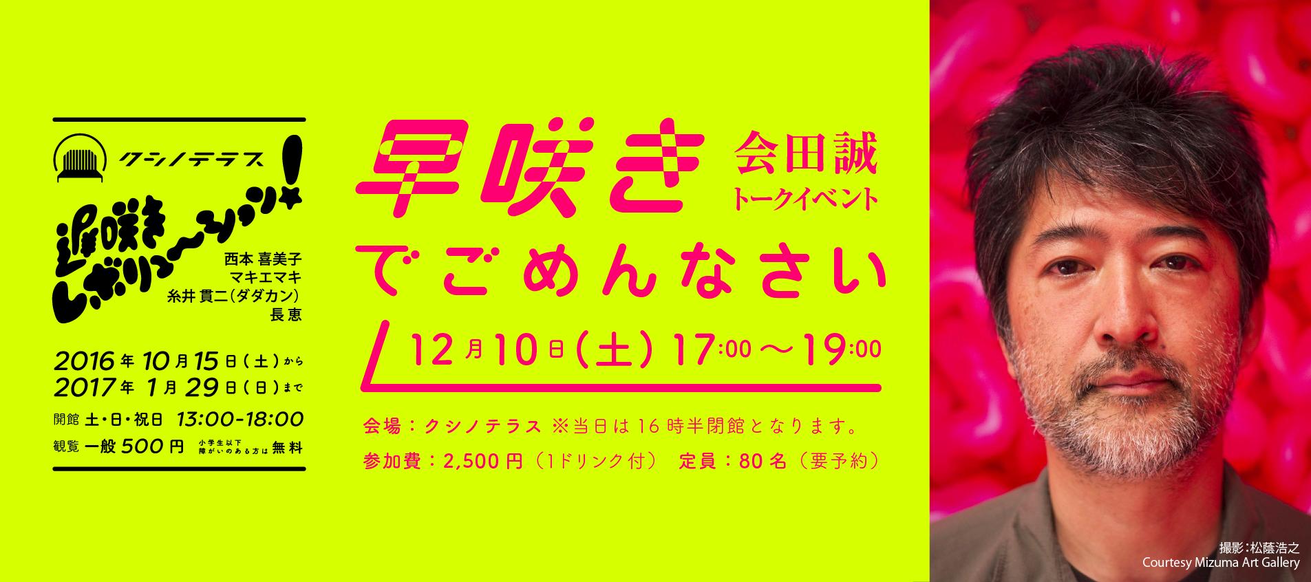 会田誠トークイベント「早咲きでごめんなさい」