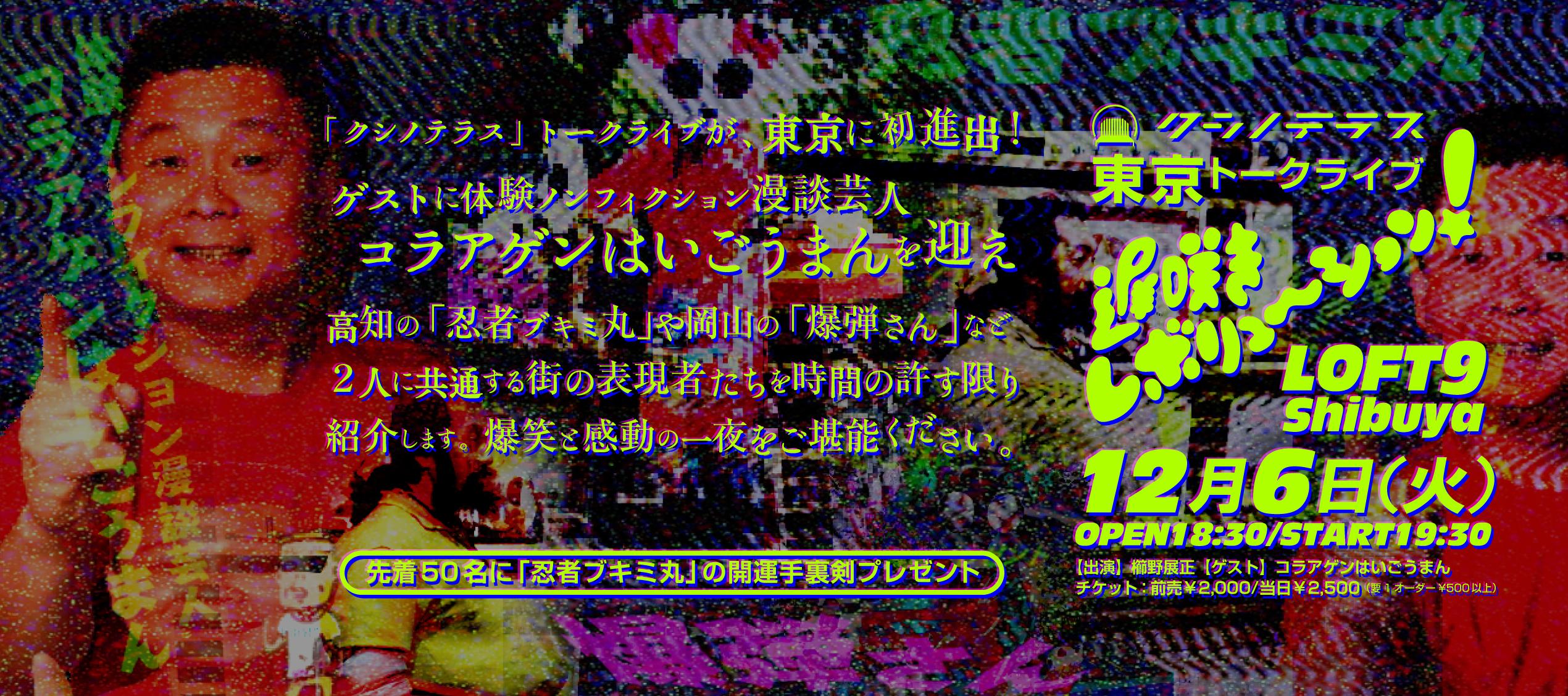 クシノテラス東京トークライブ【ゲスト:コラアゲンはいごうまん】