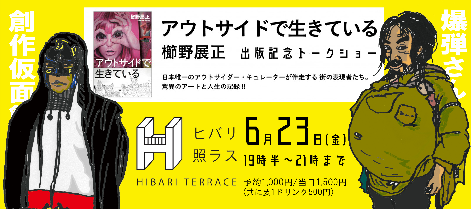 「アウトサイドで生きている」出版記念トーク in 岡山
