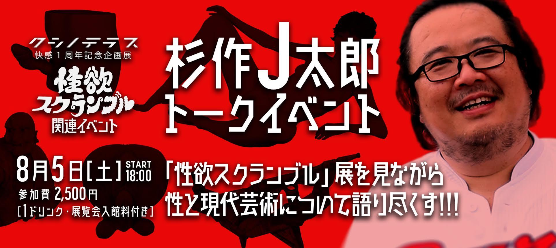 杉作J太郎トークイベント