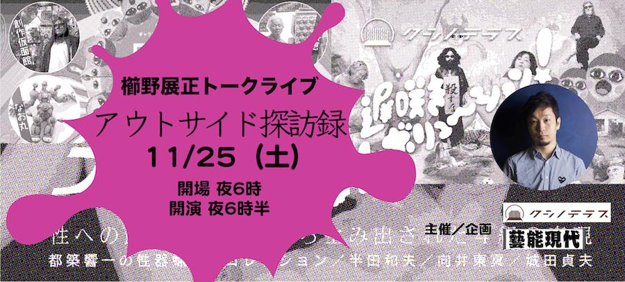 櫛野展正トークライブ「アウトサイド探訪録」