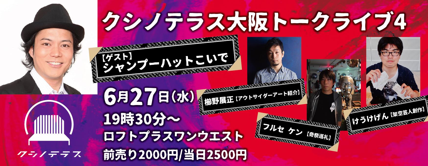 クシノテラス大阪トークライブ4