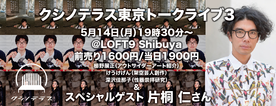 クシノテラス東京トークライブ3