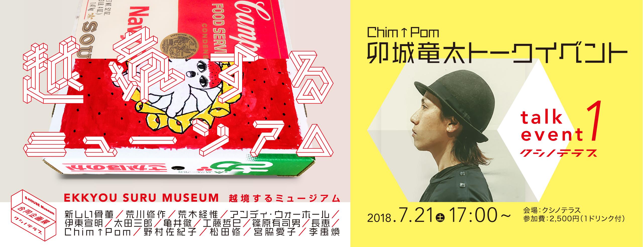 卯城竜太(Chim↑Pom)トークイベント