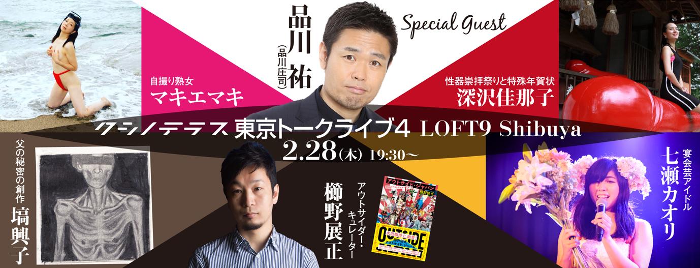 クシノテラス東京トークライブ4