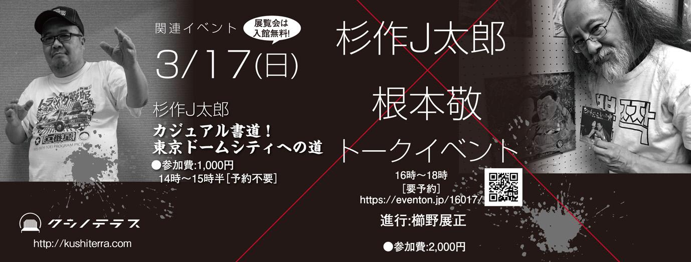 杉作J太郎×根本敬 トークイベント