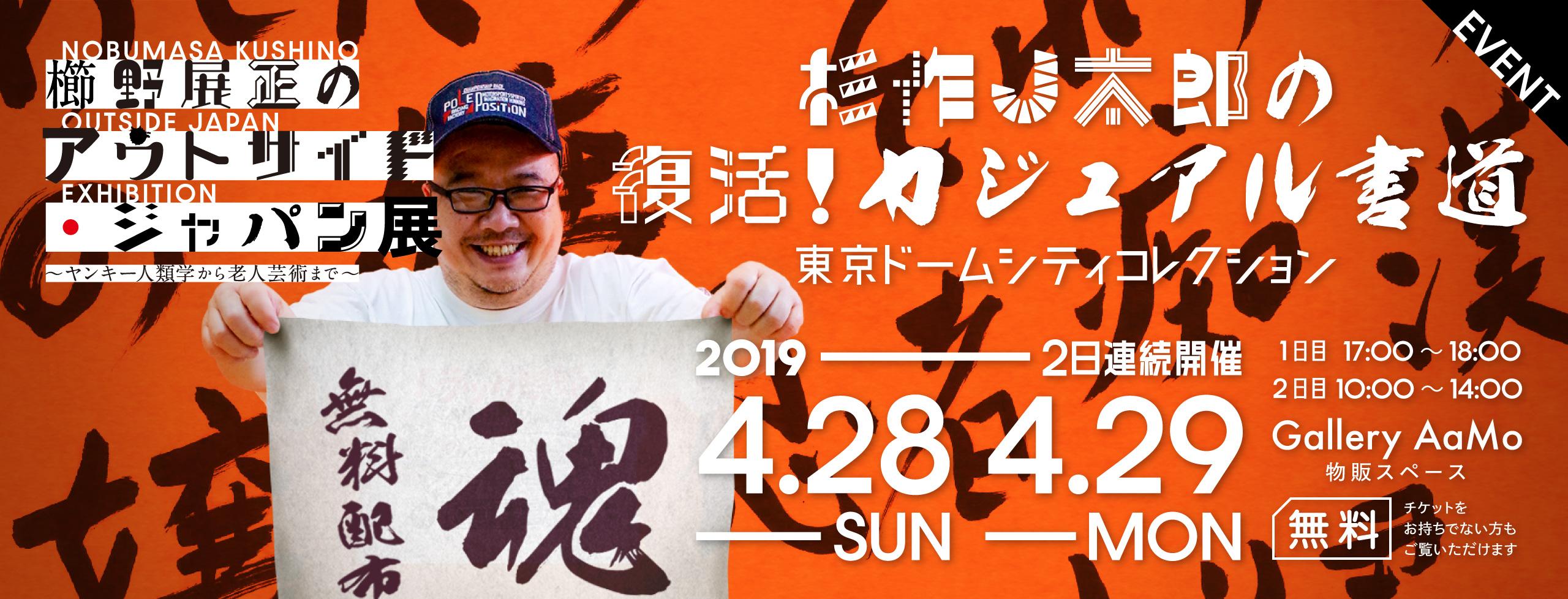 杉作J太郎の「復活!カジュアル書道 」東京ドームシティコレクション