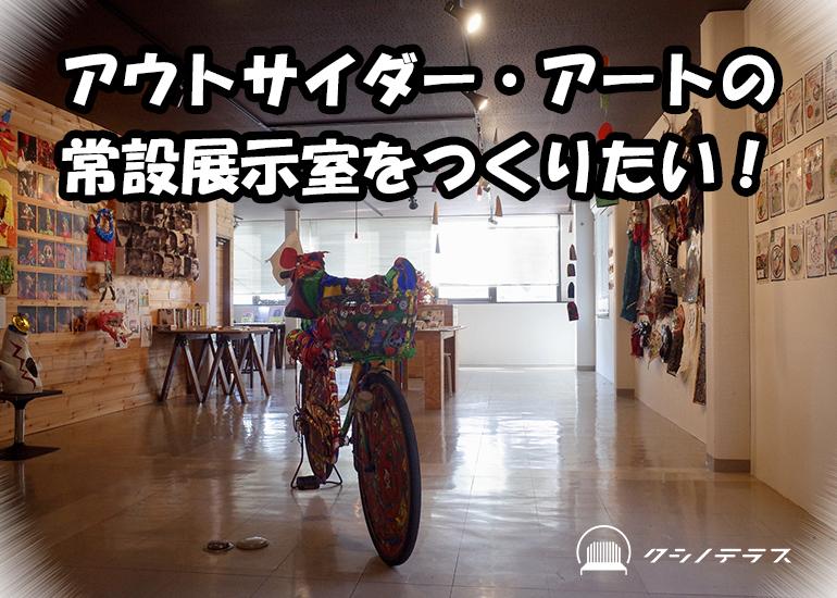 アウトサイダー・アートの常設展示室をつくりたい!