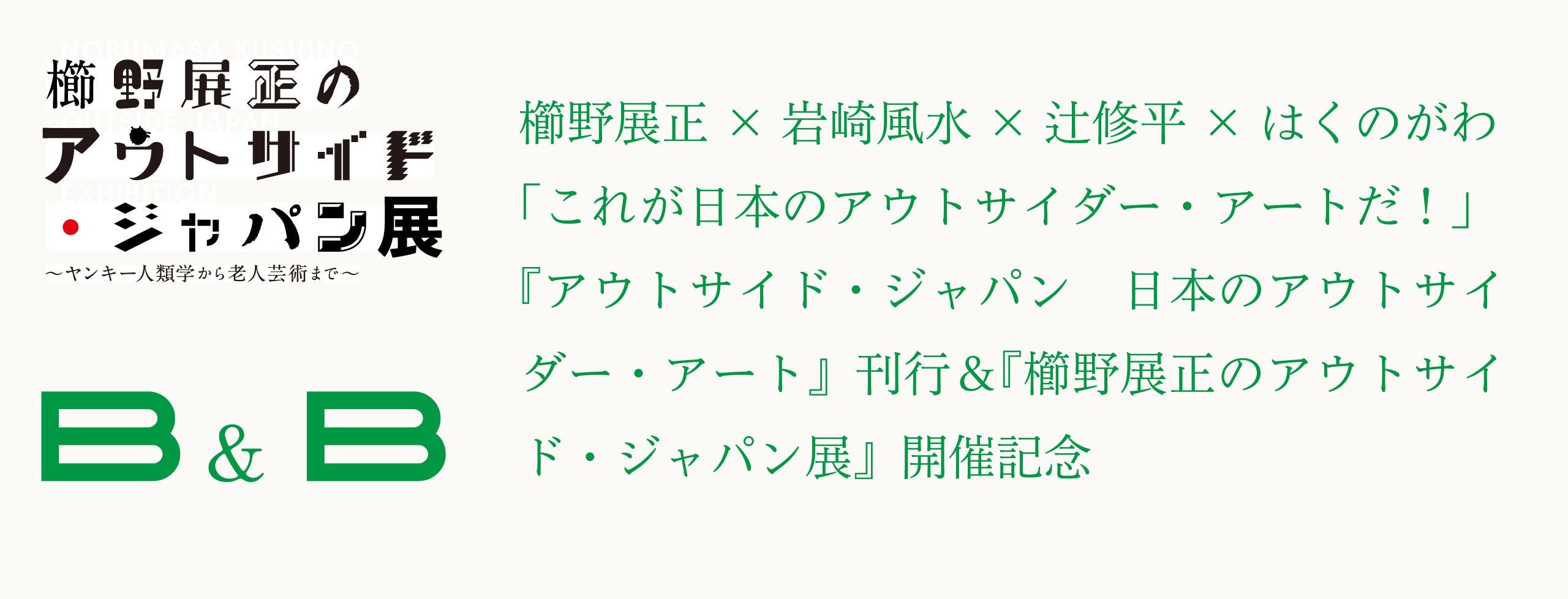 トークショー「これが日本のアウトサイダー・アートだ!」