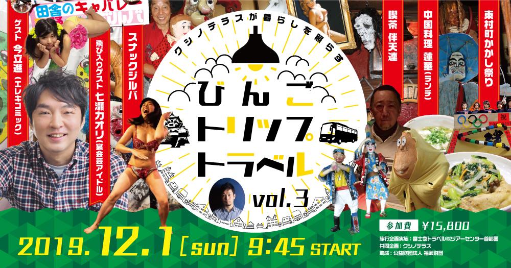 びんごトリップトラベル vol.3