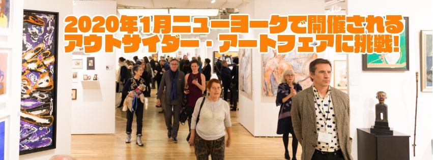 ニューヨークの「アウトサイダー・アートフェア」に 初挑戦したい!